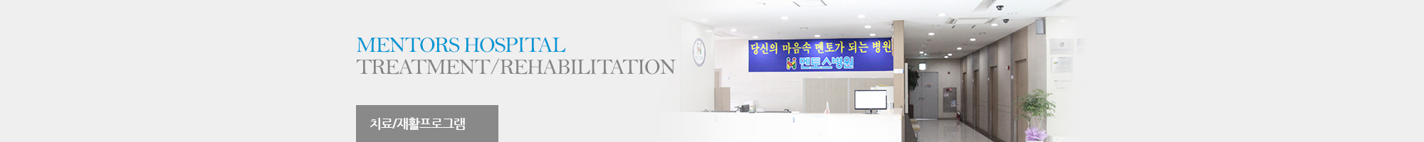 MENTORS HGOSPITAL TREATMENT/REHABILITATION 치료/재활프로그램